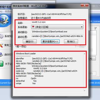 重作冯妇之把WinPE装入硬盘和操作系统切换工具更新- WebBlog:路杨