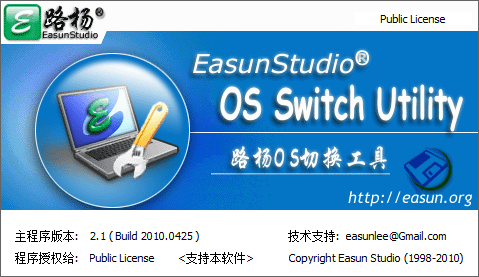 Easun OS Switch Utility 2.1 关于界面