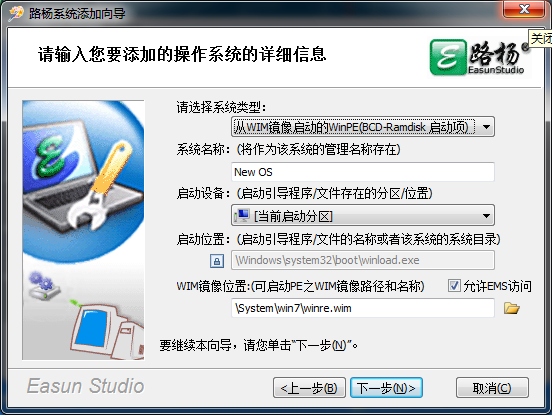 Easun OS Switch Utility 2.1 添加向导