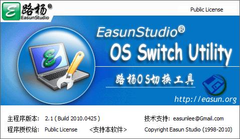 Easun OS Switch Utility 2.1 关于界面