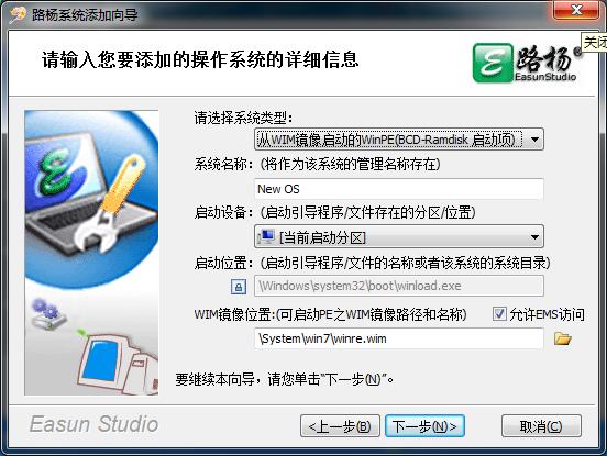 Easun OS Switch Utility 2.1 添加向导