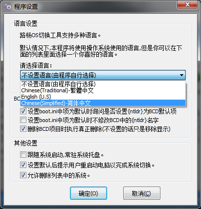 Easun OS Switch Utility 2.1 配置界面